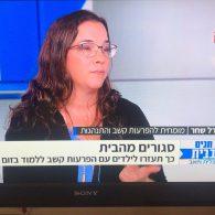 """ראיון אצל גלית ויואב בערוץ 12, ד""""ר קורל שחר"""